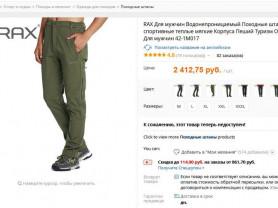 Новые мужские брюки softshell RAX