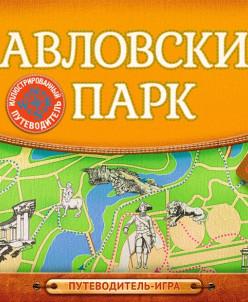 Павловский парк: путеводитель-игра с пятью маршрутами