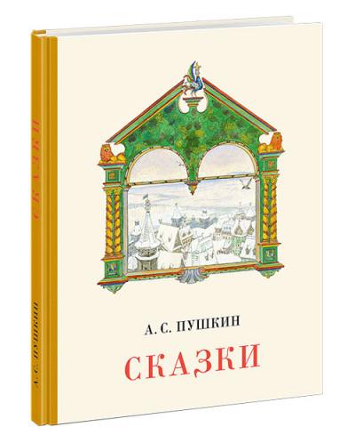 Сказки. А.С. Пушкин