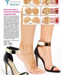 Носочки мини с антискользящими подушечками «САМУИ» (Socks mi