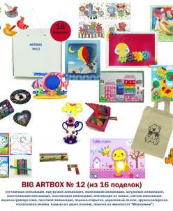 2478 Big Artbox №12 (из 16 поделок)