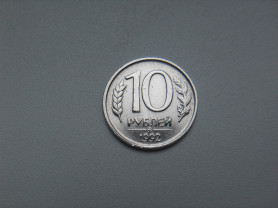 10 Рублей 1992 год ММД Россия Немагнитная
