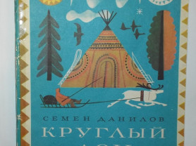 Данилов Круглый дом Худ. Урманче 1978