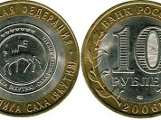 10 Рублей 2006 год Республика Саха (Якутия)