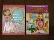 Новые, большого формата книги для девочек.