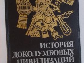 Мануэль Галич История доколумбовых цивилизаций