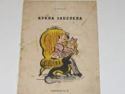 Старая детская книга 1945 год, Кукла заболела