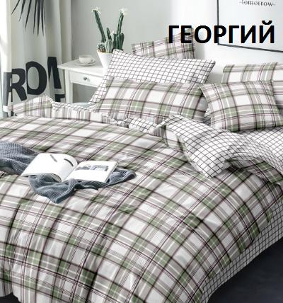 """1,5 спальный ПОПЛИН """"Георгий"""""""