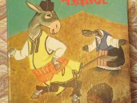 Чудо чудное Болгарские и украинские народные сказк