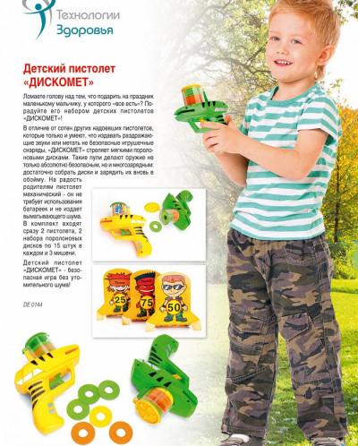 Пистолет детский «ДИСКОМЕТ»