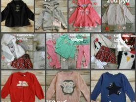 Одежда на рост 98