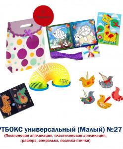 2474 Mini Artbox №27 универсальный (из 5 поделок)