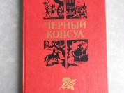 Черный консул. А. К. Виноградов 1982 год