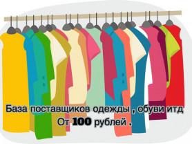 База поставщиков одежды, обуви , игрушек и прочего