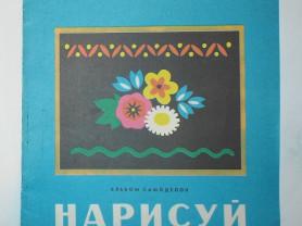 Абрамова Нарисуй: Альбом самоделок 1985