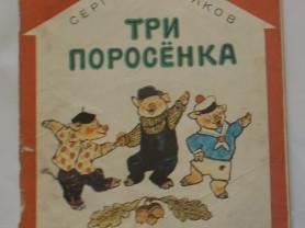 Михалков Три поросенка Худ. Рачев 1983