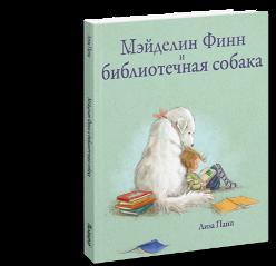Мэйделин Финн и библиотечная собака