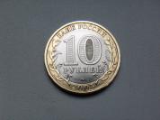 10 Рублей 2005 год Мценск