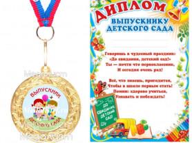 Набор выпускнику: Медаль + диплом.