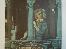 Уайльд Мальчик-звезда Худ. Гершкович 1985