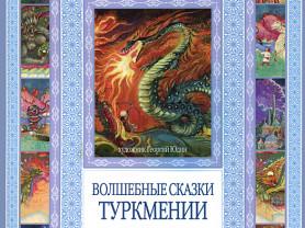 Волшебные сказки Туркмении Худ. Юдин
