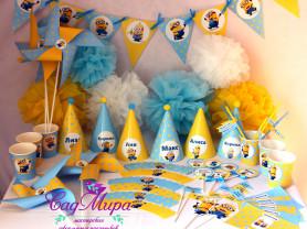 Набор атрибутики для дня рождения Миньоны.