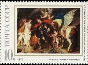 Марка 10К 1970 год СССР Рубенс. Персей и Андромеда