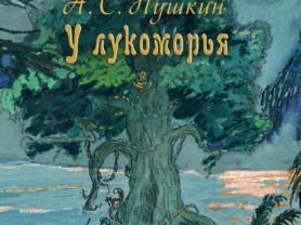 Пушкин У лукоморья Худ. Маврина (новая)