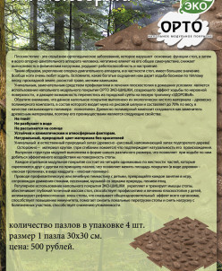 ОРТО - ЭКО-ШИШКИ