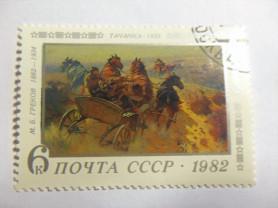 Марка 6к 1982 год СССР Тачанка