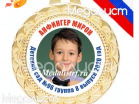 Медаль выпускнику с фотографией.