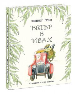 Ветер в ивах. ISBN 978-5-4335-0549-0