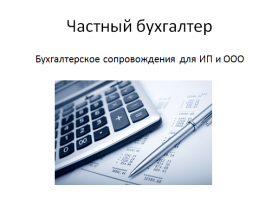Бухгалтер для ИП и ООО