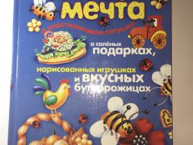 Книга-мечта от издательства Карапуз