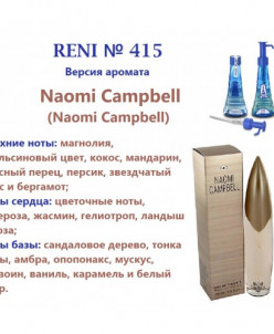 № 415 аромат направления Naomi Campbell (Naomi Campbell).