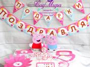 День рождения в стиле Свинка Пеппа