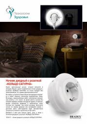 Ночник диодный с розеткой «КОЛЬЦО САТУРНА» (3 LED light and