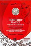 """Лифтинг маска альгинатная """"Малавит"""" глубокое очищение, 15 гр"""