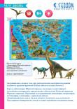 Настольная карта «Динозавры. Юрский период» 58х38