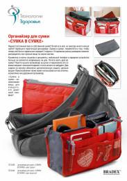 Органайзер для сумки «СУМКА В СУМКЕ» цвет красный (Organizer
