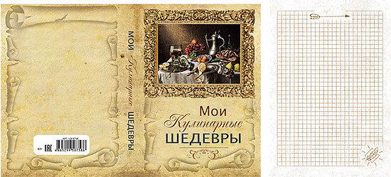 Записная книжка А5 Мои кулинарные шедевры (128 л.)