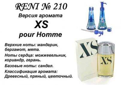 210 аромат направления XS (Paco Rabanne) (100 мл)