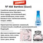 Bamboo (Gucci parfums) 100мл