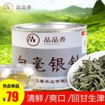 Байхао Иньчжэнь (Серебряные иглы с белым ворсом), премиум кл