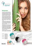 Мезороллер 200 игл 0,5мм (200 Needles Derma Roller 0,5mm)
