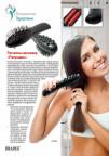 Расчёска-массажёр «РАПУНЦЕЛЬ» (Massage Hair Brush)