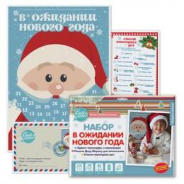 """Набор подарочный """"В Ожидании Нового Года"""" В наличии!"""