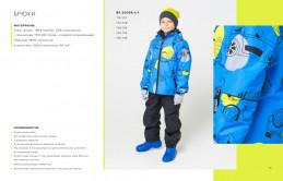 Демисезонный утепленный комплект для мальчика цвет голубой