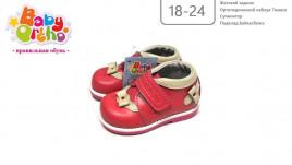 Туфли профилактические №5 Рита 4