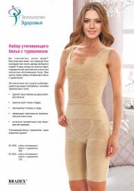 Набор утягивающего белья с турмалином S (FIR Slim set S/M)